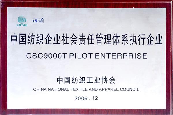 【wwwsbf999】中国纺织企业社会责任管理