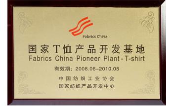 【wwwsbf999】国际T恤产品开发基地