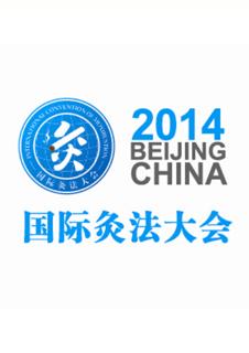 【wwwsbf999】国际灸法大会