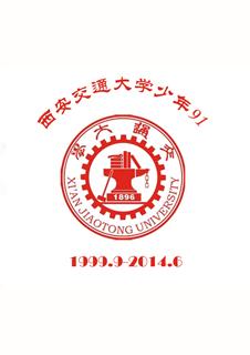 【wwwsbf999】西安交大
